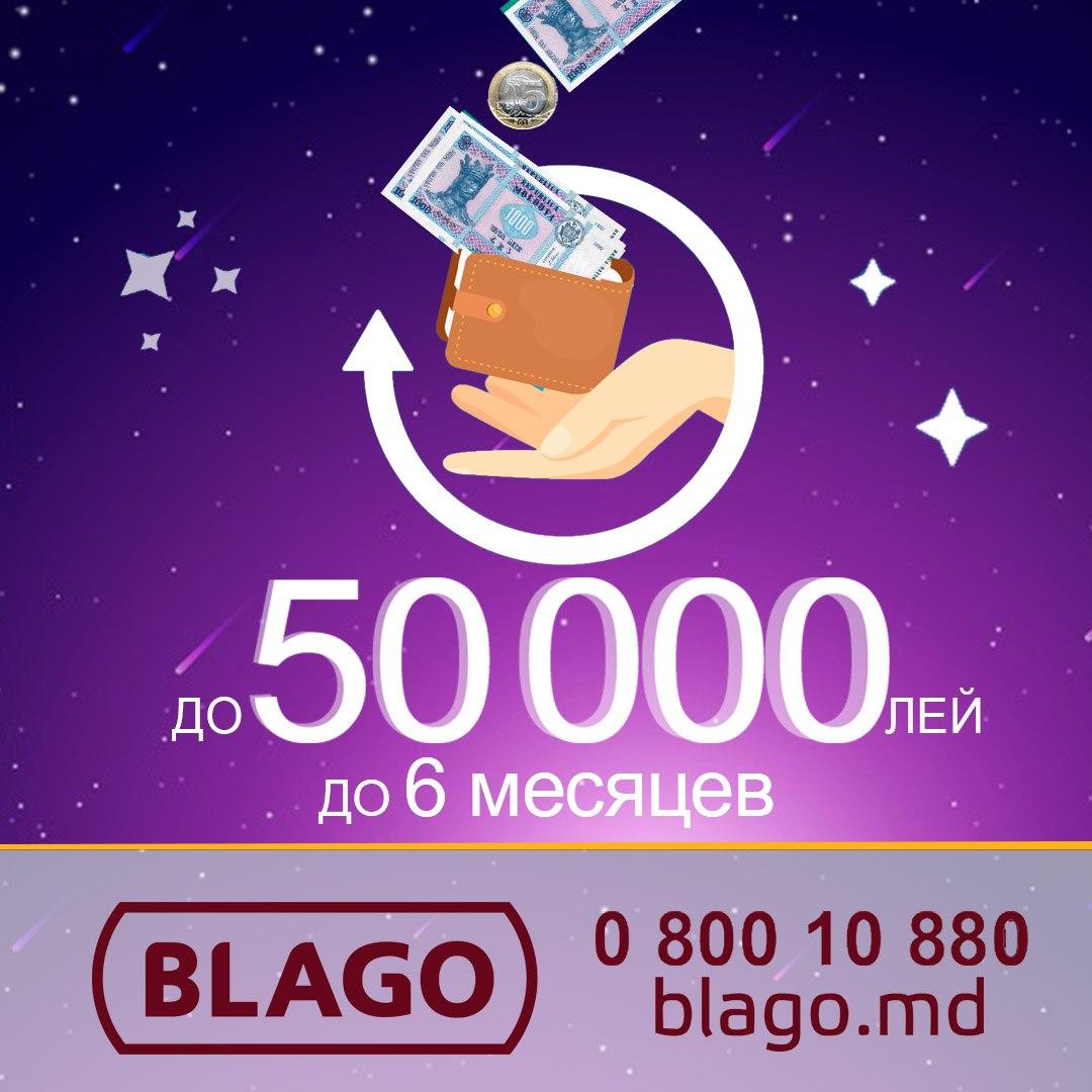 Кредит до 50 000 лей от 3 до 6 месяцев!