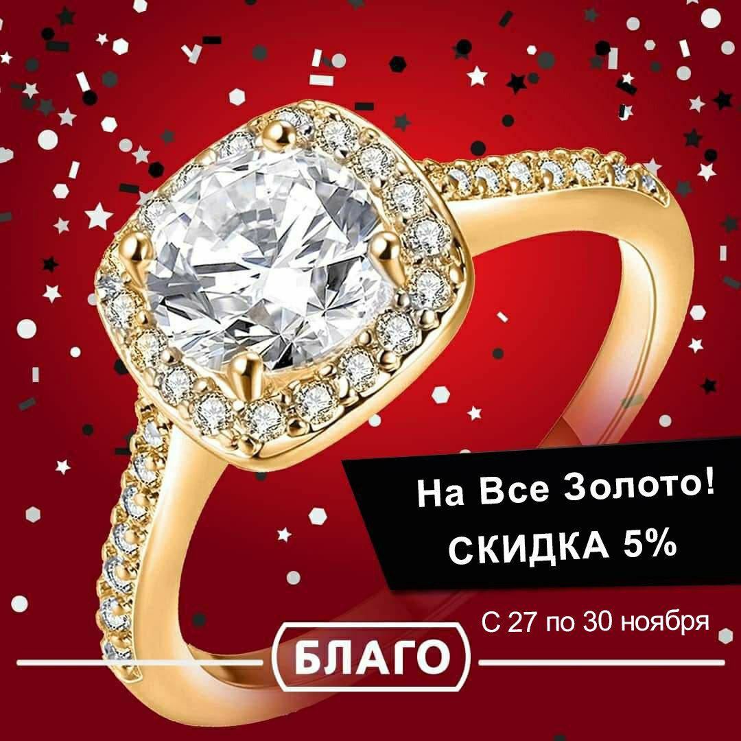 Black Friday в Сети Благо!